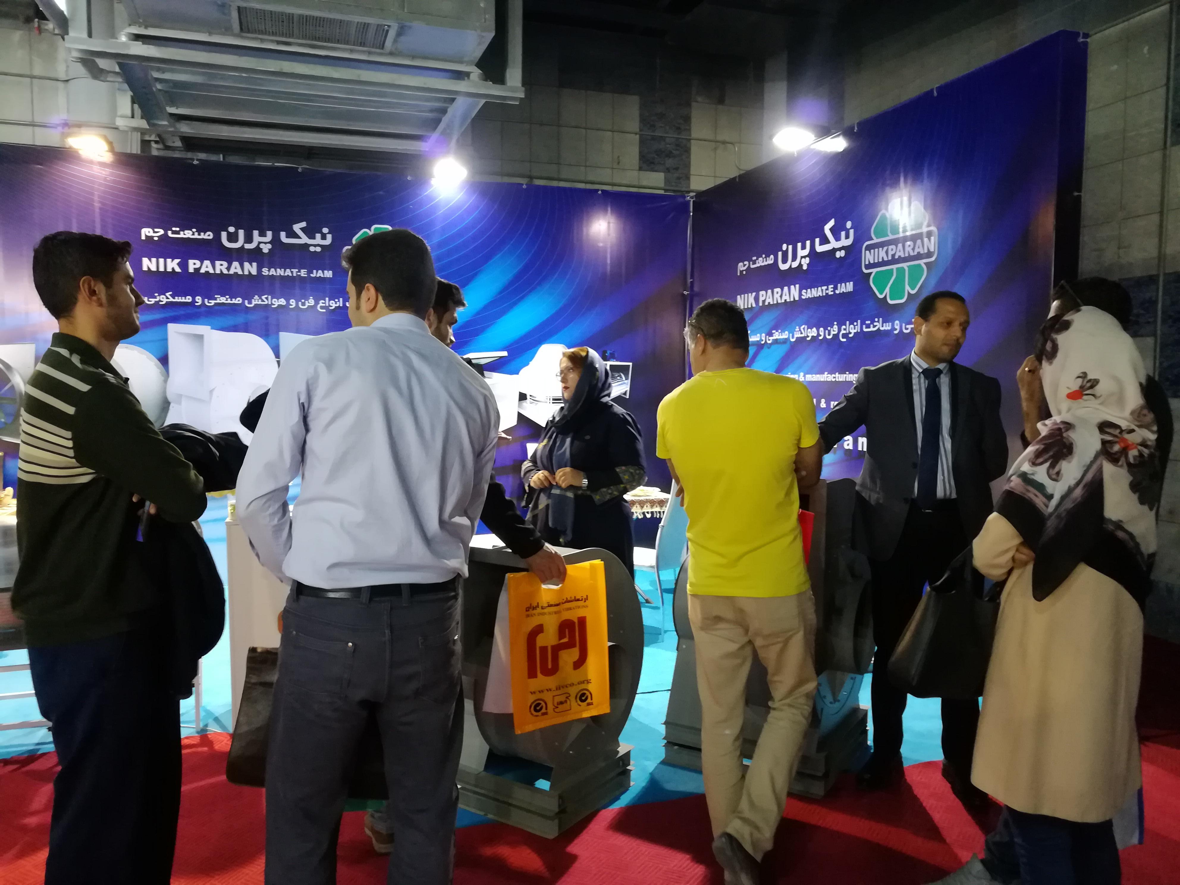 نمایشگاه بین المللی تاسیسات تهران 1397